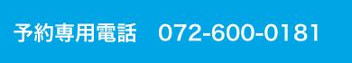 予約専用電話